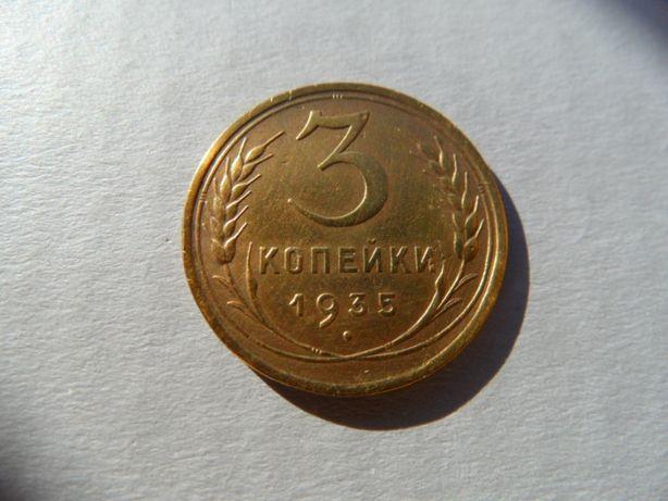 moneta 3 kopiejki 1935 r. ciekawy rocznik