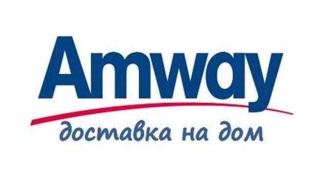 Amway самые низкие цены Амвей