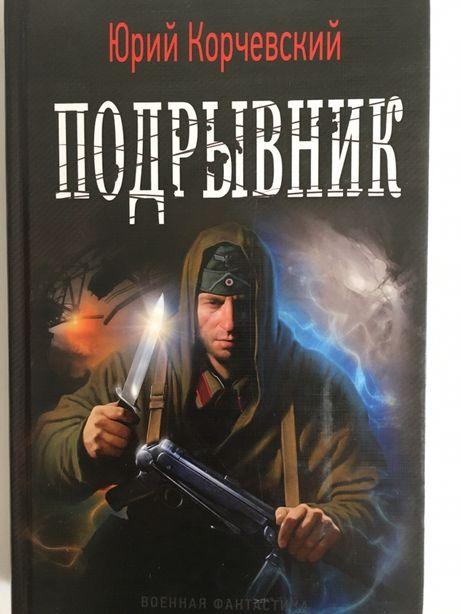 Продам книгу Подрывник. Корчевский.