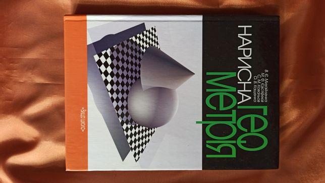 Нарисна геометрія підручник , начертательная геометрия учебник