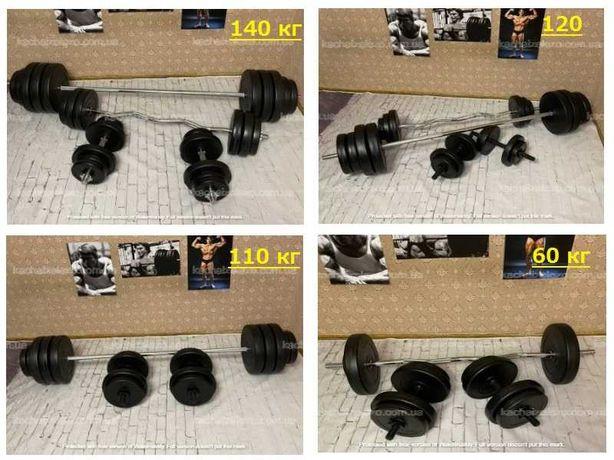 Штанга + Гантелі комплекти 36 до 160кг ТОП ЦІНА