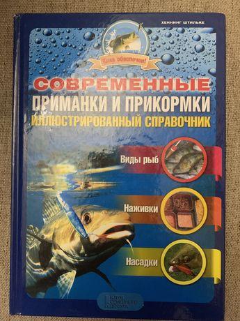 Книга для рибака Сучасні Приманки і Прикормки