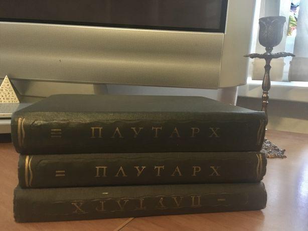 Плутарх Три тома