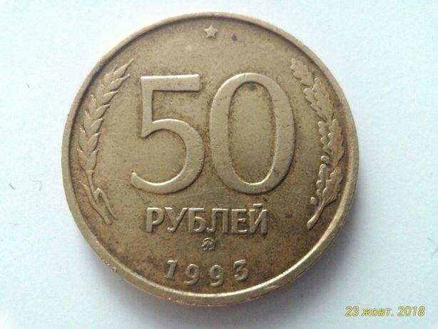 50 рублей 1993 года.