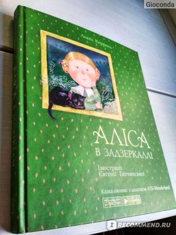 Книга Алиса в Зазеркалье, оживающие картинки