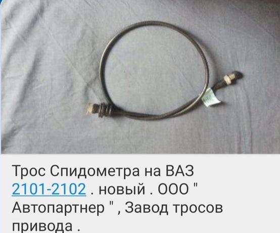 Трос спидометра ВАЗ
