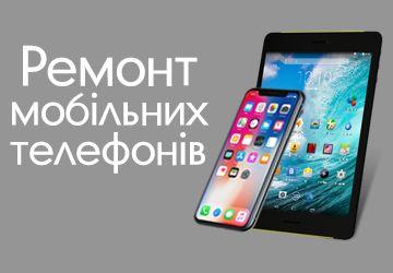 Ремонт мобільних телефонів та планшетів IPhone,Xiaomi,Huawei,Samsung