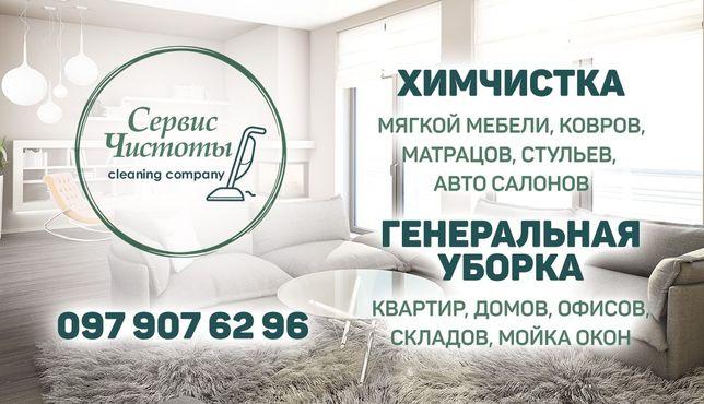 Сервис Чистоты ! Химчистка мягкой мебели,уборка квартир,мойка окон!
