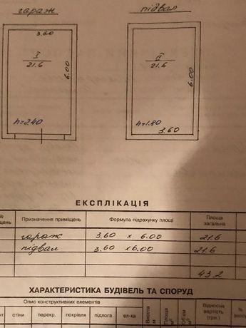 """Гараж вул. Кульпарківська, КООП """"Самокат"""""""