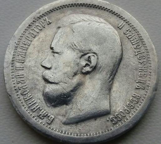 Монета 50 копеек 1897г.Серебро.