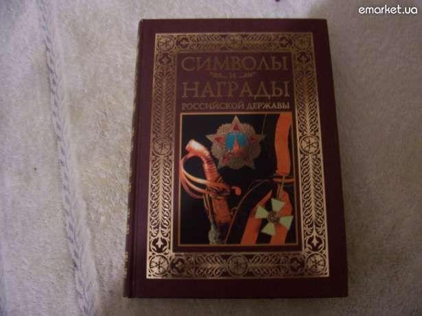 Великолепная книга по наградам Царской России и СССР