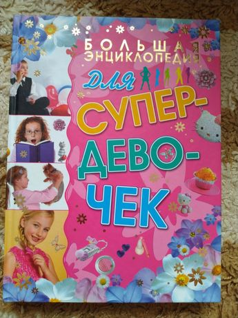 Encyklopedia dla dziewczynek w języku rosyjskim