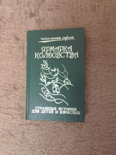 Ярмарка колдовства ,страшные истории для детей и взрослых , Пермь 1994
