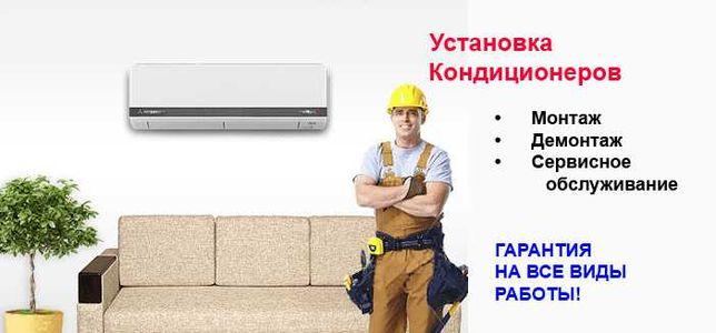 Установка Чистка(Монтаж/демонтаж),обслуживание,ремонт кондиционеров