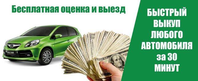 Быстрый выкуп любого автомобиля за 30 минут!