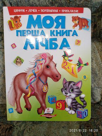 Продається дитячий підручник