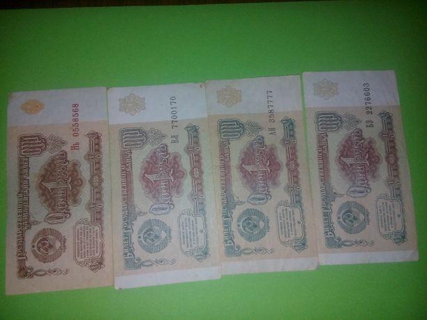СССР 1 рубль 1961 год / 1991 год