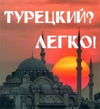 репетитор турецкого языка, русского языка как иностранного