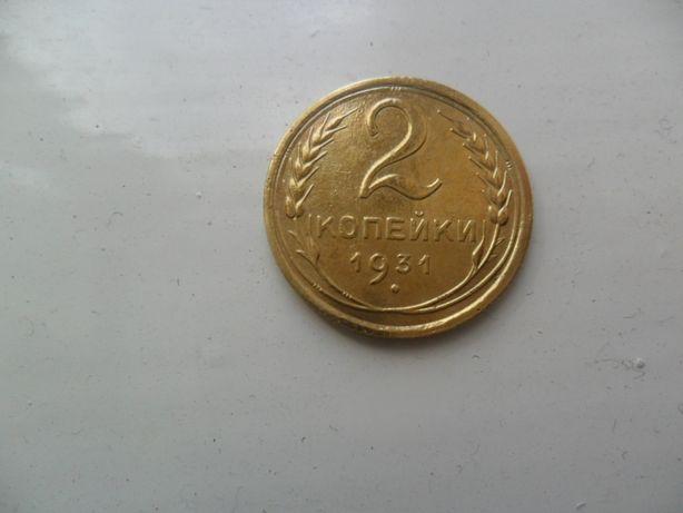 монета 2 копейки 1931 год