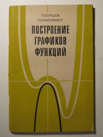 Построение графиков функций Л.В. Ершов, Р.Б. Райхмист