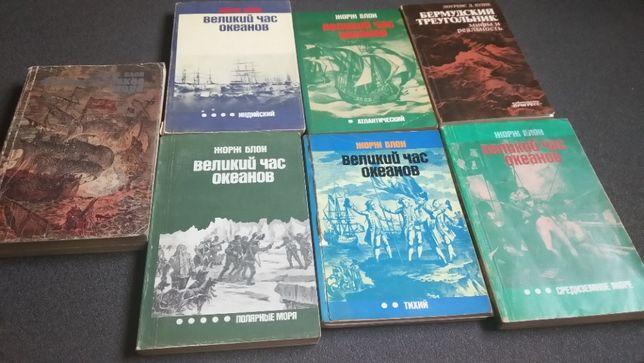Великий час океанов/Флибустьерское море / Жорж Блон 1979-1985