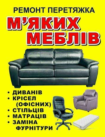 Ремонт и перетяжка мягкой мебели. Недорого