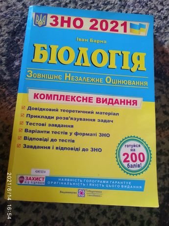 Комплексне видання підготовки до ЗНО з біології