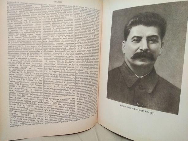 Энциклопедический словарь.1955 год.3-й том.