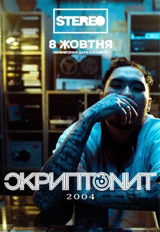 Скриптонит 08.10