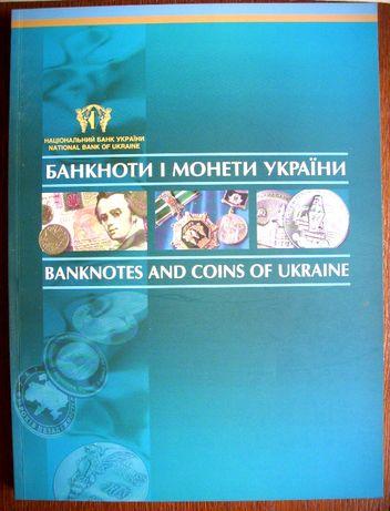 Банкноты и монеты Украины изд НБУ инф-справ каталог 2007