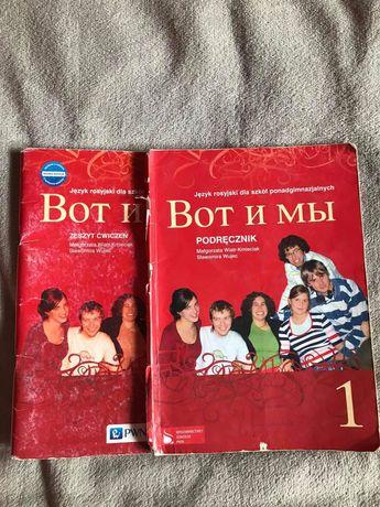 Вот и мы podręczniki do j. rosyjskiego