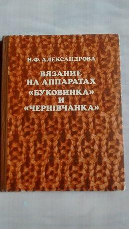 """Александрова """"Вязание на аппаратах Буковинка и Чернівчанка Чернивчанка"""