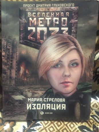 Мария Стрелова Изоляция. Вселенная метро 2033
