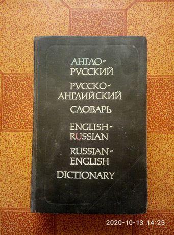 Англо-русский, русско-английский словарь, 1991 год