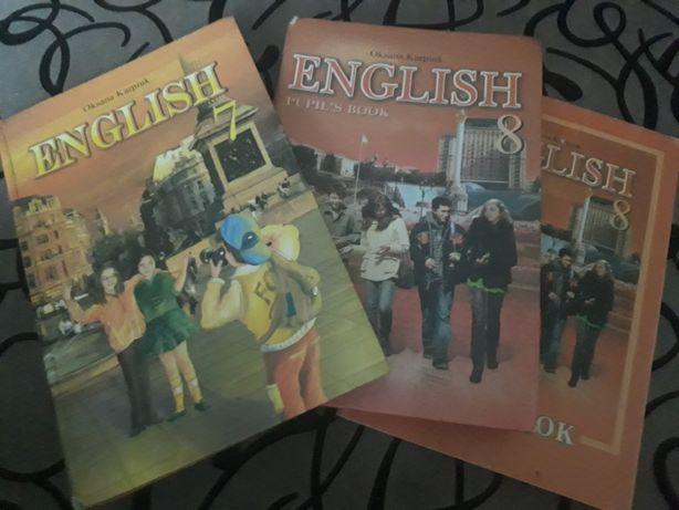 Учебник по английскому языку. Оксана Карпинюк. 7-8 класс.