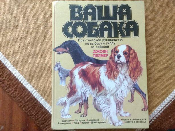 Продам книгу ,, Ваша собака,, Практичне керівництво...