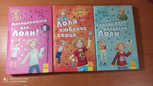Продам книги для девочки