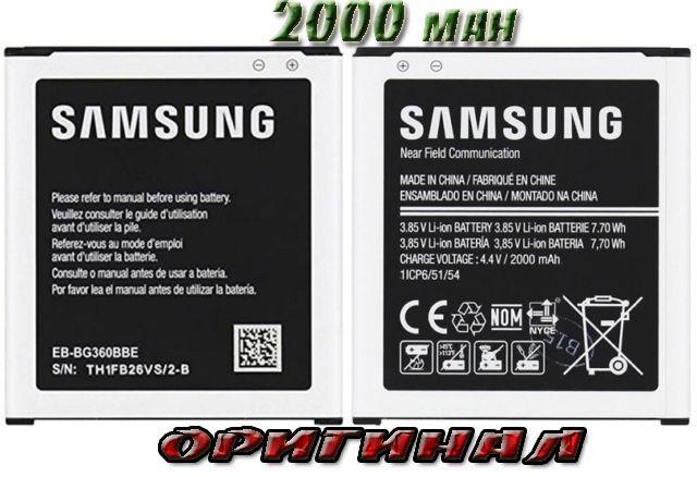 Аккумулятор батарея Samsung G360 G361 G361H Galaxy J2 J200H/DS EB-BG36