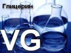Пищевой глицерин VG,пропиленгликоль PG (Германия)