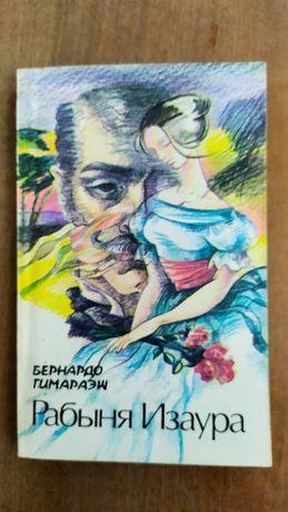 «Рабыня Изаура» Бернардо Гимараенс