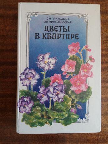 Книга Цветы в квартире Приходько Михайловская для цветоводов-любителей