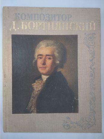 Композитор Д. Бортнянский