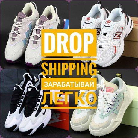 Дропшиппинг спортивной обуви! Dropshipping