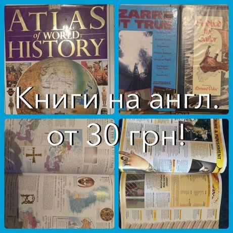 Книги на английском языке история