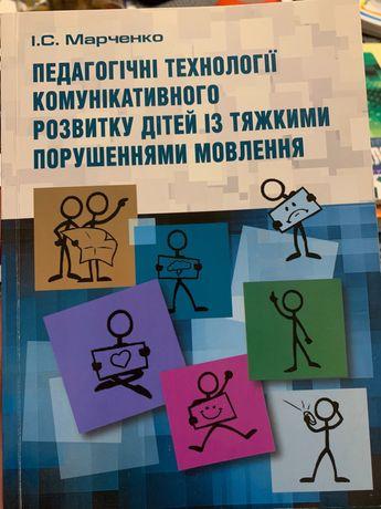 Педагог технології  розвитку дітей з тяжкими поруш мовлення Марченко