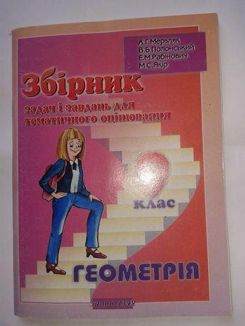 А.Г. Мерзляк. Збірник  задач і завдань по геометрії  9кл