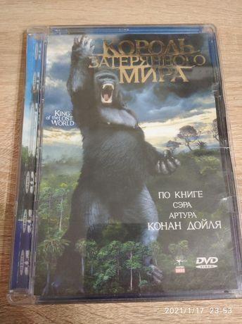 """DVD диск """" Король затерянного мира"""""""