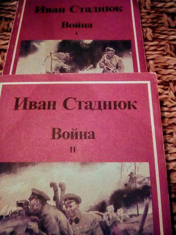 Война.Роман-эпопея.