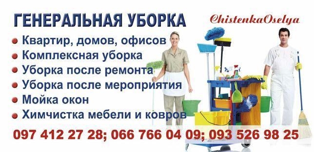 Уборка квартир домов Мойка окон