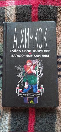 """Альфред Хичкок """"Тайна семи попугаев"""" """"Загадочные картины"""""""